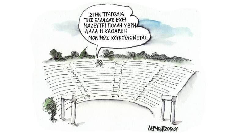 Στην τραγωδία της Ελλάδας...