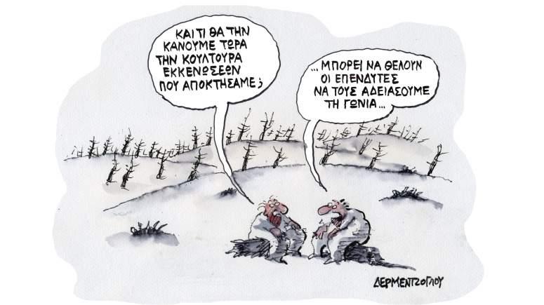 Καμένη γη...
